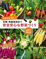 有機・無農薬栽培で安全安心な野菜づくり 佐倉教授「直伝」! 小さな菜園でも収穫倍増