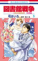 図書館戦争 LOVE&WAR 別冊編 (5)