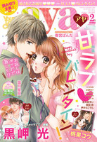 Young Love Comic aya