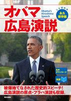 [音声データ付き][対訳]オバマ広島演説