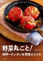野菜丸ごと!世界一カンタンな野菜のレシピ