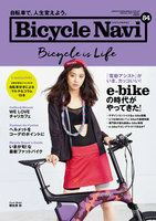 BICYCLE NAVI No.84 2017 Winter