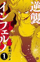 【試し読み増量版】逆襲インフェルノ (1)