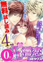 TL濡恋コミックス 無料試し読みパック 2015年4月号(Vol.16)