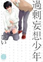 過剰妄想少年 (2)