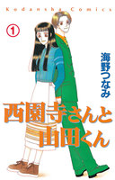 西園寺さんと山田くん 分冊版 (1) 高校生編「そのさきは知らない」