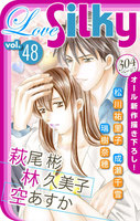 Love Silky Vol.48 - 漫画