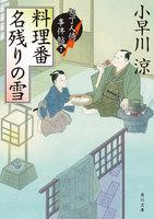 料理番 名残りの雪 包丁人侍事件帖(7)