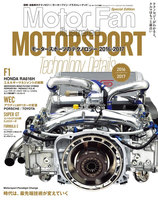Motor Fan illustrated 特別編集 Motorsportのテクノロジー 2016-2017