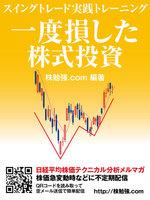 一度損した株式投資 スイングトレード実践トレーニング