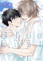 Blue Lust (3)【コミコミスタジオ&eBookJapanオリジナル特典付】