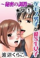ケモノ男子と優等生女子〜秘密の調教〜★SP (1)
