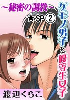 ケモノ男子と優等生女子〜秘密の調教〜★SP (2)