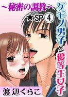 ケモノ男子と優等生女子〜秘密の調教〜★SP (4)