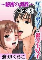 ケモノ男子と優等生女子〜秘密の調教〜★SP (5)