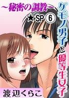 ケモノ男子と優等生女子〜秘密の調教〜★SP (6)