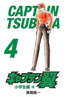 キャプテン翼 (4)
