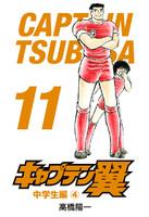 キャプテン翼 (11)