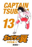 キャプテン翼 (13)