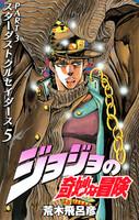 ジョジョの奇妙な冒険 第3部 モノクロ版 (5)