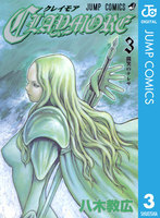 CLAYMORE (3)
