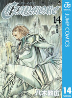 CLAYMORE (14)