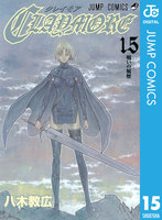 CLAYMORE (15)