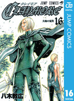 CLAYMORE (16)