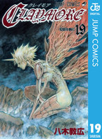 CLAYMORE (19)