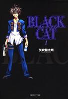 BLACK CAT(全巻)