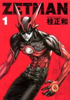 ZETMAN(1~20巻セット)