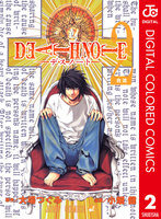 DEATH NOTE カラー版 (2)