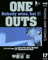 ONE OUTS (17)