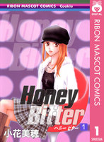 Honey Bitter (1~5巻セット)