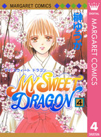 MY SWEET DRAGON (4)