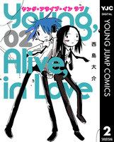 Young,Alive,in Love 2巻 - 漫画
