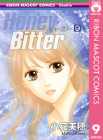 Honey Bitter 9巻 - 漫画