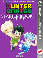 HUNTER×HUNTER STARTER BOOK
