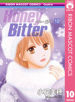 Honey Bitter 10巻 - 漫画