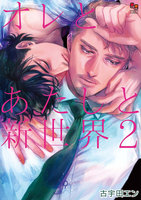 オレとあたしと新世界 (2)【コミコミスタジオ&eBookJapanオリジナル特典付】