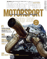 Motor Fan illustrated 特別編集 Motorsportのテクノロジー 2015-2016