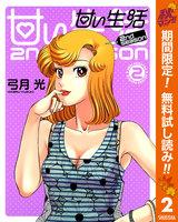 甘い生活 2nd season(2)