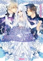 【分冊版】王の獲物は無垢な花嫁 1 【無料版】