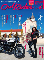 Out Rider 2015年4月号(vol.71)