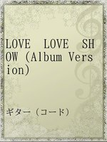 LOVE LOVE SHOW (Album Version)