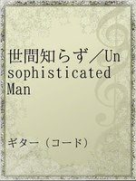 世間知らず/Unsophisticated Man