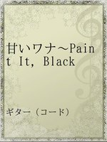 甘いワナ~Paint It,Black