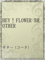 HEY!FLOWER BROTHER
