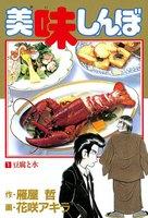 美味しんぼ(1~111巻セット)