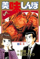 美味しんぼ (8)